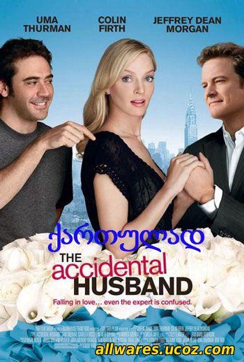შემთხვევითი ქმარი (ქართულად) / The Accidental Husband (2008)