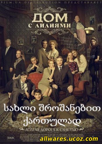 სახლი შროშანებით (24 ყველა სერია) (ქართულად, რუსულად) / saxli shroshanebit (qartulad)...