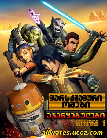 ვარსკვლავური ომები: აჯანყებულები /  Star Wars Rebels