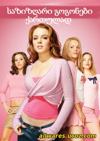 საზიზღარი გოგონები (ქართულად) / Mean Girls (2004)