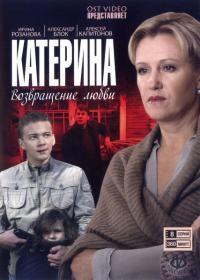 კატერინა (4 სეზონი, 8 ყველა სერია) (ქართულად, რუსულად) / katerina / Катерина (2013)