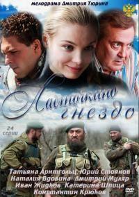 მერცხლის ბუდე (12 ყველა სერია) (ქართულად, რუსულად) / mercxlis bude (2012)