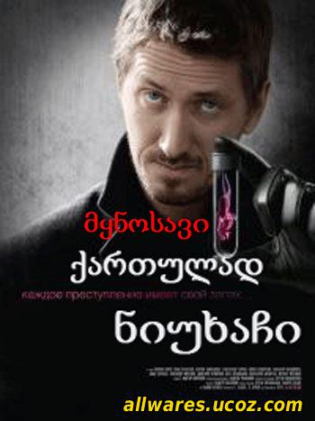 მყნოსავი (8 ყველა სერია) (ქართულად, რუსულად) / mynosavi / Нюхач (2013)