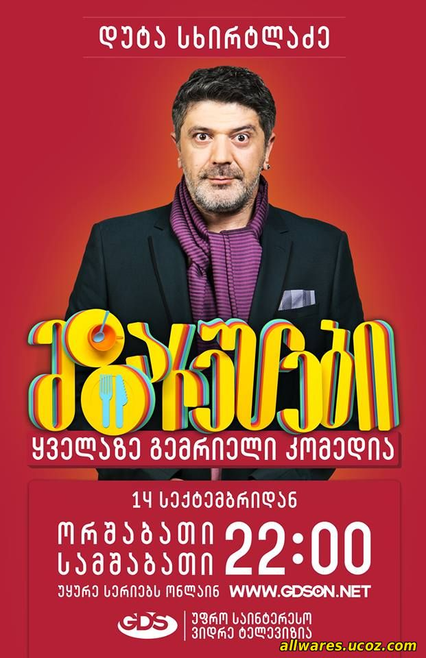 მზარეულები ქართული სერიალი (2 სერია) / mzareulebi qartuli seriali (2015)