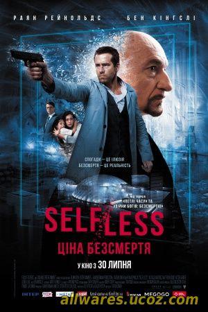 თავდაუზოგავი (ქართულად) / Self/less (2015)