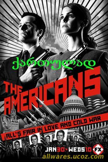 სერიალი: ამერიკელები (ქართულად ყველა სერია დაემატება) / amerikelebi (2013)
