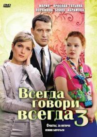 თქვი რომ ბედნიერი ხარ (52 სერია) (ქართულად) / tqvi rom bednieri xar (qartulad) (2003-...