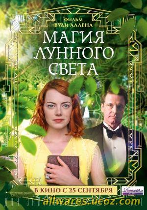 მთვარის შუქის მაგია (ქართულად) / Magic in the Moonlight (2014)