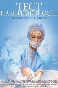 ორსულობის ტესტი (ქართულად, რუსულად) / orsulobis testi (2015)