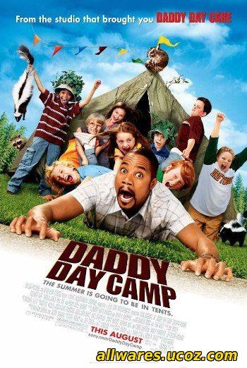 მორიგე მამიკო ბანაკში (ქართულად) / Daddy Day Camp (2007)