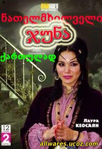 სერიალი ჯუნა (ქართულად) / seriali juna (2015)