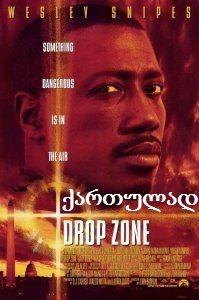 dislokaciis zona /  Drop Zone  / Зона высадки