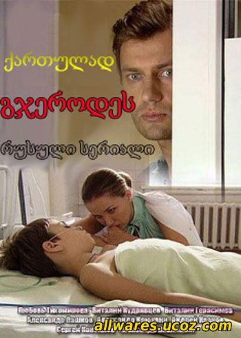 სერიალი გჯეროდეს ქართულად / seriali gjerodes qartulad