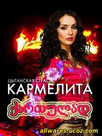 სერიალი კარმელიტა (ქართულად) / karmelita (2009)