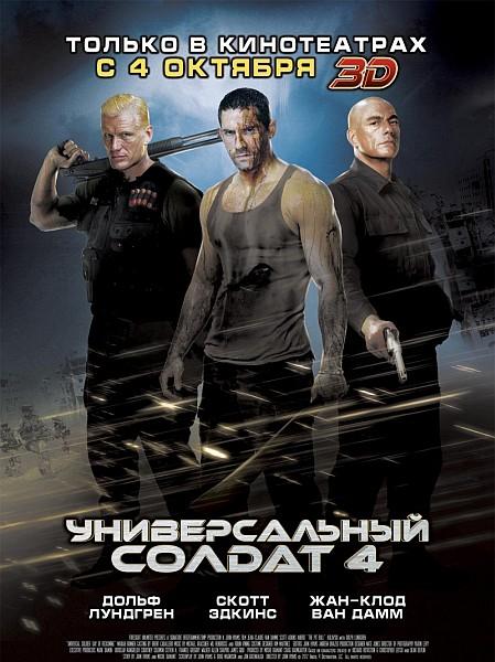 უნივერსალური ჯარისკაცი 4 / Universal Soldier: Day of Reckoning (2012 )