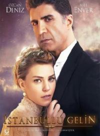 დედამთილი /  Istanbullu Gelin  / Невеста из Стамбула