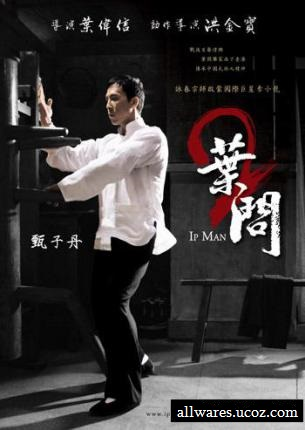 იპ მანი 2 / Yip Man II: Chung si chuen kei (2010 )