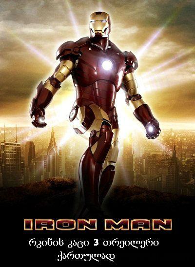 Rkinis kaci 3 (2013) / Iron Man 3 / რკინის კაცი 3
