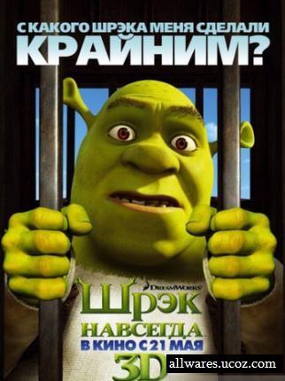 შრეკი სამუდამოდ / Shrek Forever After (2010 )