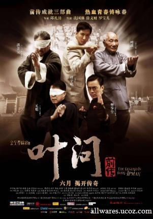 იპ მენი:ლეგენდის დაბადება / Yip Man chinchyun (2010 )