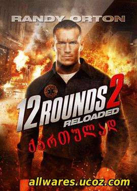 12 რაუნდი 2: გადატვირთვა /  12 Rounds: Reloaded